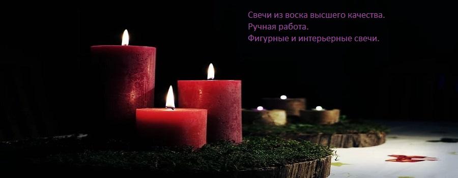 Фигурные свечи
