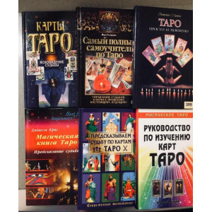 Книги о Таро и гаданиях.