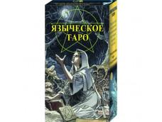 Таро Языческое (Белой и черной магии).