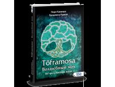 Töframosa - Волшебный мох. Все про исландскую магию