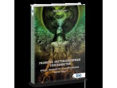 РАЗВИТИЕ ЭКСТРАСЕНСОРНЫХ СПОСОБНОСТЕЙ. Основы медиумизма и спиритуализма