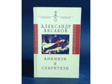 Анимизм и спиритизм: Критическое исследование