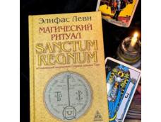 Магический Ритуал. Истолкованный посредством Старших арканов Таро