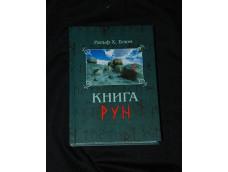 Книга Рун: Руководство по пользованию древним Оракулом. Руны викингов.