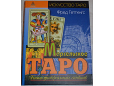 Марсельское Таро. Книга универсальных символов.