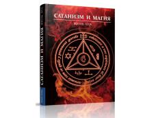 Сатанизм и магия