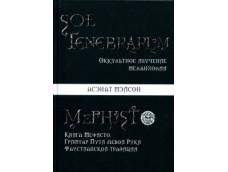 Книга Мефисто. Черное солнце(Гримуар Пути Левой Руки Фаустианской Традиции)