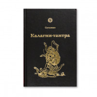 Калагни-тантра