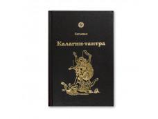 Калагни-тантра, Сатьяван