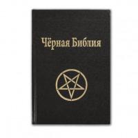 Черная Библия (Библия Сатаны II)