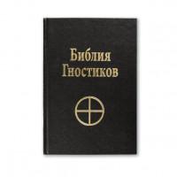 Библия Гностиков