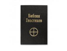 Библия Гностиков.
