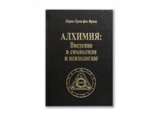 Алхимия: введение в символизм и психологию.