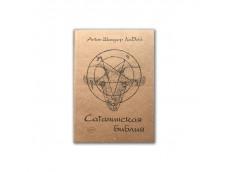 Сатанинская Библия, Антон Шандор ЛаВей (на красной бумаге).