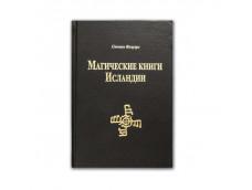 Магические книги Исландии.