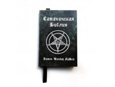 Сатанинская Библия, Антон Шандор ЛаВей