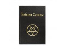 Библия Сатаны А.ЛаВей
