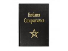 Библия Спиритизма, Алан Кардек.