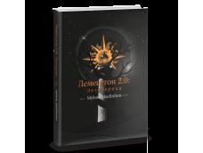 Лемегетон 2.0: Экзотерика