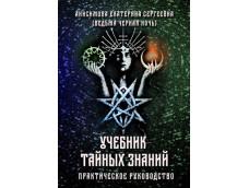 Учебник тайных знаний. Практическое руководство
