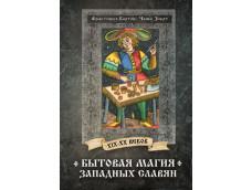 Бытовая магия западных славян XIX-XX веков