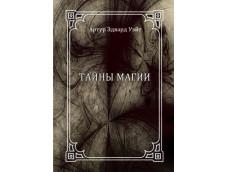 Тайны магии: обзор сочинений Элифаса Леви