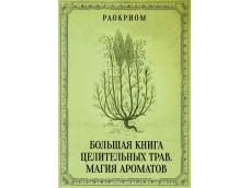 Большая книга целительных трав