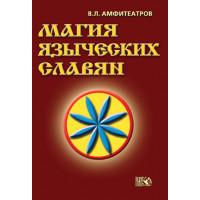 Магия языческих славян Амфитеатров