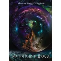 Магия Книги Духов