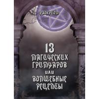 13 Магических гримуаров или волшебные рецепты