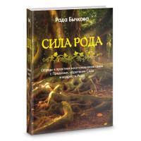СИЛА РОДА. Обряды и практики восстановления связи с Предками