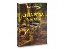 СИЛА РОДА. Обряды и практики восстановления связи с Предками, обретения Силы и мудрости Рода