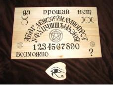 Доска Темных Духов.