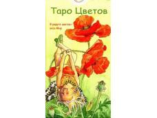 Таро Цветов.